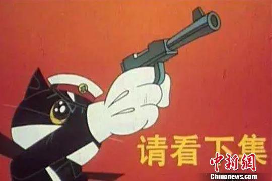 资料图:动画片《黑猫警长》剧照。 申海 摄