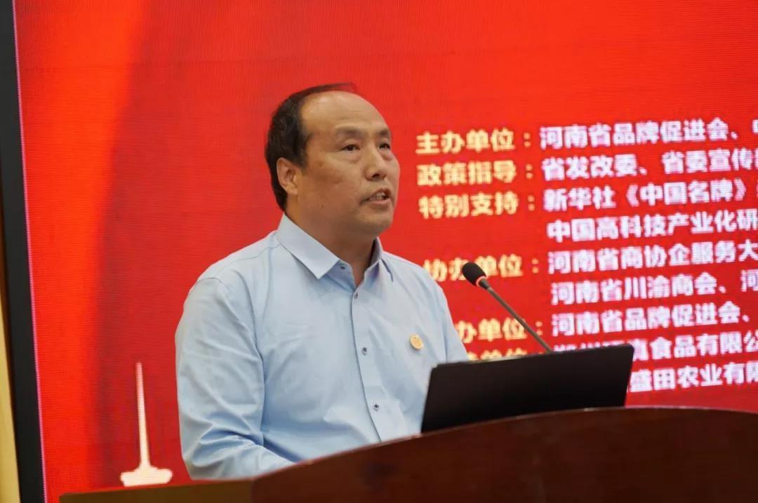 十四五规划河南省品牌建设发展纲要首次研讨会在郑州举办