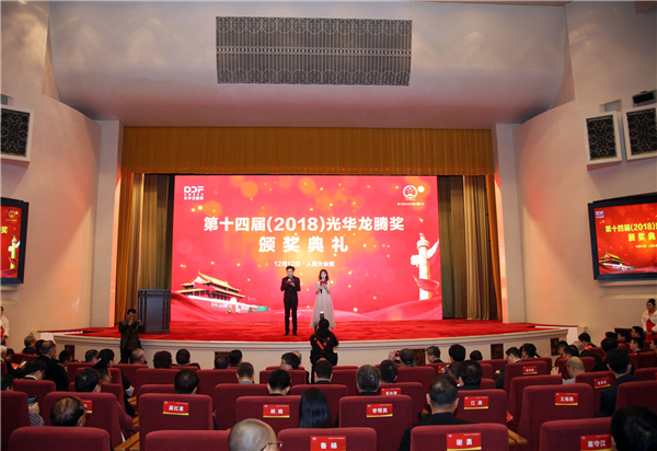 第十四届(2018)光华龙腾奖颁奖典礼在人民大会堂圆满落幕
