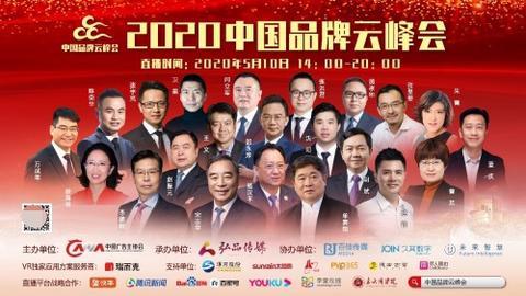 闪耀2020中国品牌云峰会即将开幕