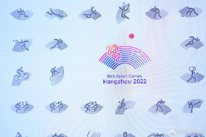 杭州亚运会体育图标发布 志愿者口号征集启动